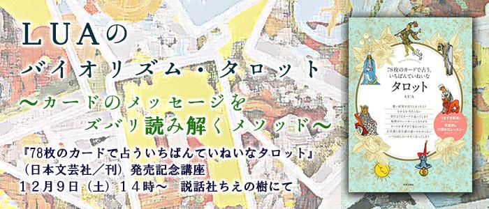 【12/9(土)14:00~】LUAのバイオリズム・タロット ~カードのメッセージをズバリ読み解くメソッド~