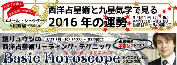 【3/21(月・祝)開催!】 ちえの樹一周年占いイベント
