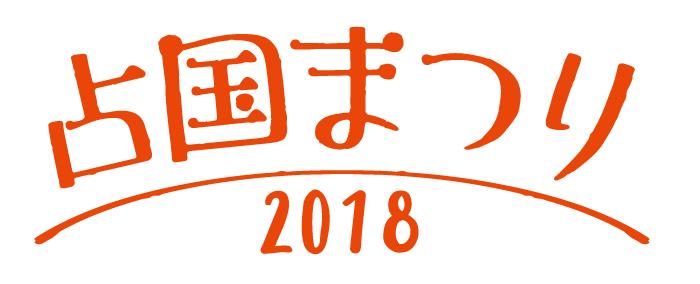 【9月9日(日)開催】年に一度のお楽しみ! 占国まつり2018