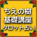 【11/10(土)~12/8(土)】はじめての人のためのタロット占い 基礎講座