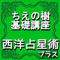 【7/21(日)~9/1(日)】いちばんやさしい西洋占星術 基礎講座プラス