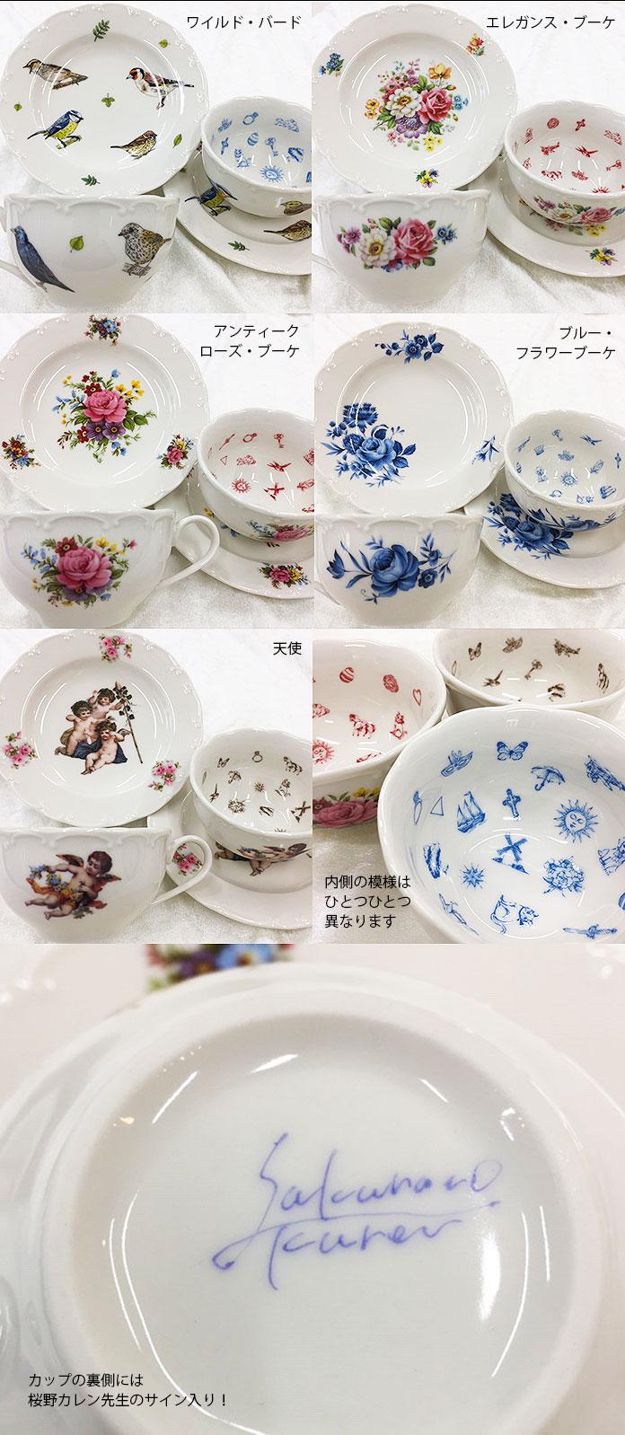 【12/22(土)14:00~】桜野カレンの紅茶占い <Fortune Telling ティータイム>