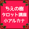 【7/21(日)~9/8(日)】はじめての人のためのタロット占い 小アルカナ講座<全六回>