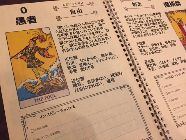 【6/9(日)~7/7(日)】10:30~ はじめての人のためのタロット占い 基礎講座