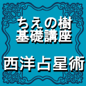 【6/9(日)~7/7(日)】14:00~ いちばんやさしい西洋占星術 基礎講座<全四回>