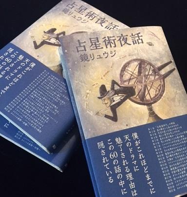 【6/8(水)】<星語り夜話>~鏡リュウジ&星健太郎トークイベント