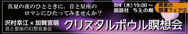 【8/4(木)】真夏の夜の音物語 クリスタルボウル瞑想会