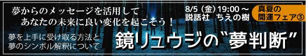 """【8/5(金)】真夏の夜の夢物語 鏡リュウジの〝夢判断"""""""