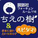【7/30(土)、31(日)】 ちえの樹&ハピタマが、「癒しフェア2016inTOKYO」に参加します!