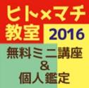 【無料イベント・11/24&11/25】星占い講座&鑑定 ヒト×マチ教室2016