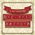 【12/26(月)~1/8(日)】シブヤでKAIUN! ハッピーグッズでおめでタロット