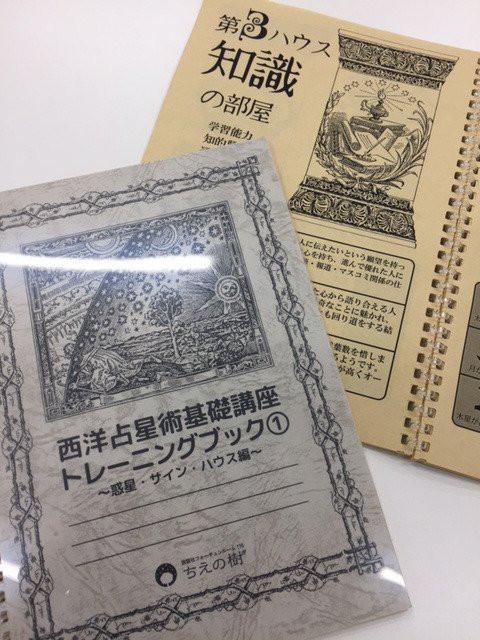 【3/10(土)~4/7(土)】いちばんやさしい西洋占星術 基礎講座