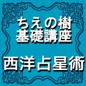 【6/29(木)~】いちばんやさしい西洋占星術 基礎講座<全四回>
