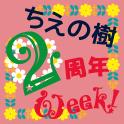 【3/21(火)~3/23(木)】MyBirthdayバックナンバー展示&個人鑑定会