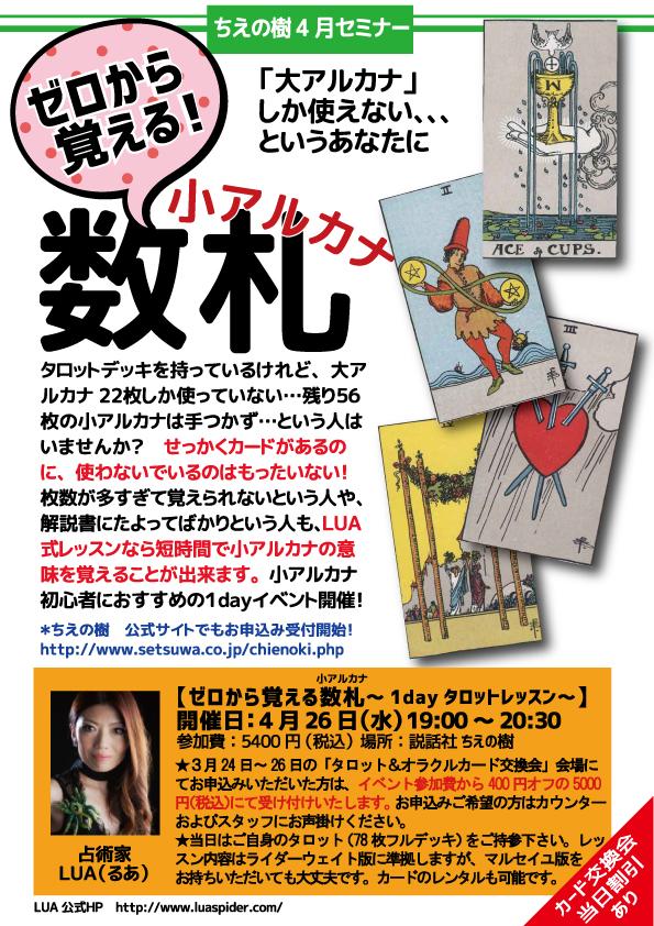 【4月26日(水)ゼロから覚える数札(小アルカナ)~1dayタロットレッスン~】