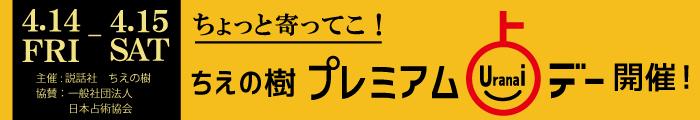 【4月14日(金)、15日(土)】ちえの樹 プレミアム占いデー