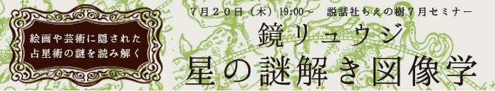 【7月20日(木)鏡リュウジ 星の謎解き図像学】