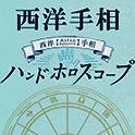 【8/23(水)】 ≪鏡リュウジ公式サイト新コンテンツ『ハンドホロスコープ』オープン記念≫ 西洋手相特別講座