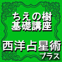 【10/21(土)~11/18(土)】いちばんやさしい西洋占星術 基礎講座プラス<全四回>