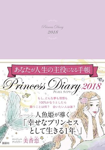 『Princess Diary 2018』!