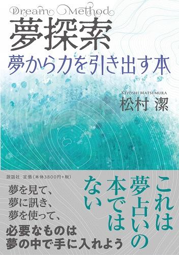 夢探索 夢から力を引き出す本!