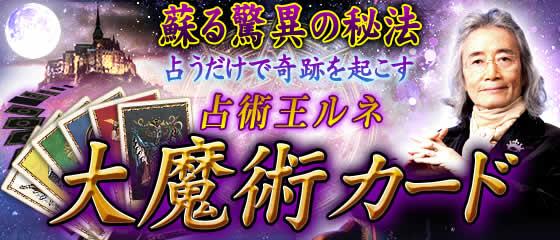 【蘇る驚異の秘法】占うだけで奇跡を起こす◆占術王ルネ大魔術カード