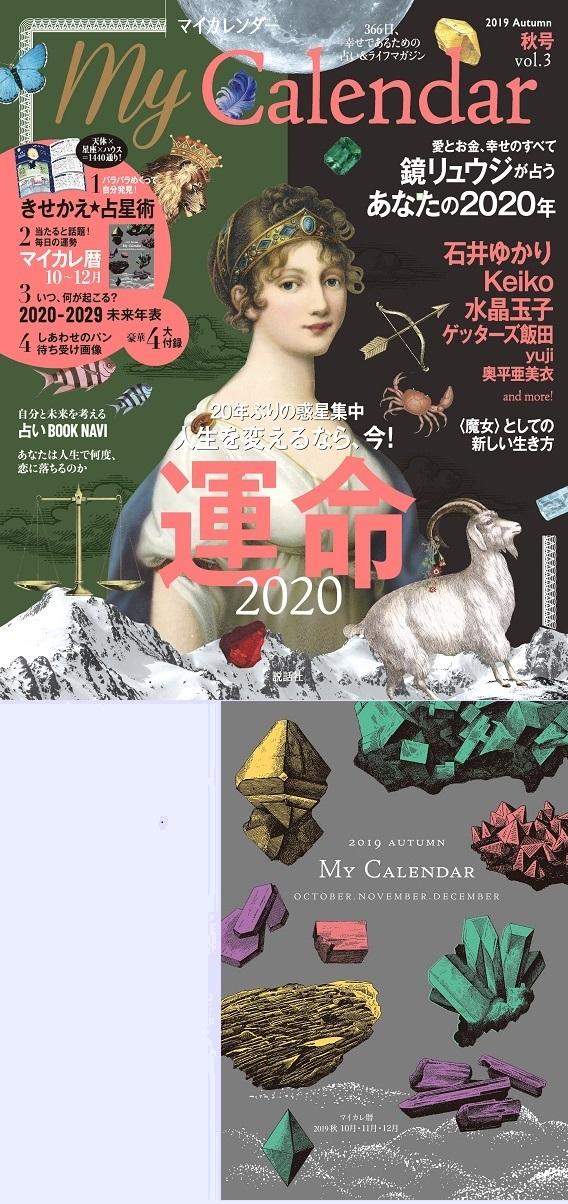 季刊『My Calendar』(2019 Autumn)秋号 発売中!!