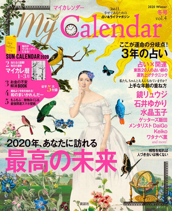 季刊『My Calendar』(2020 Winter)冬号 予約受付中!【12/21(土)発売予定】!