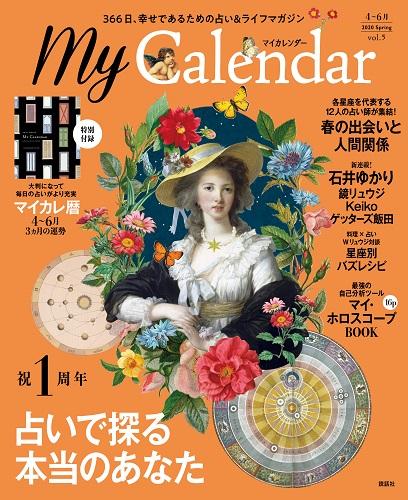 季刊『My Calendar』(2020 Spring)春号 発売!【3/21(土)】!