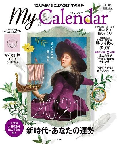 季刊『My Calendar』(2021 Wineter)冬号 発売中!!