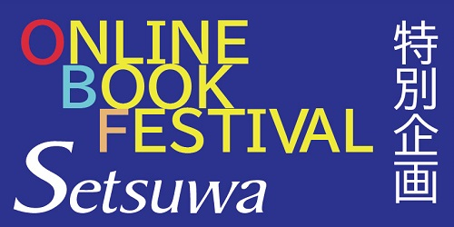 第3弾!開催中!!「説話社オンラインブックフェスティバル」ワケあり新本を割引価格で!!