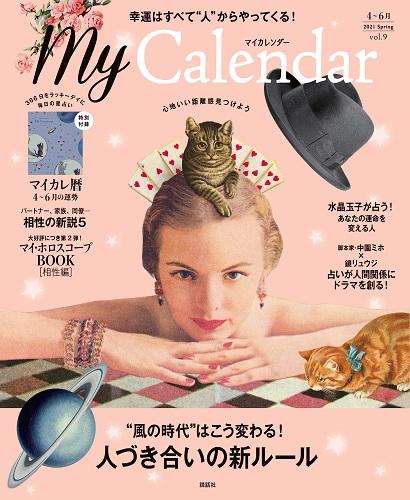 季刊『My Calendar』(2021 Spring)春号 発売中!!