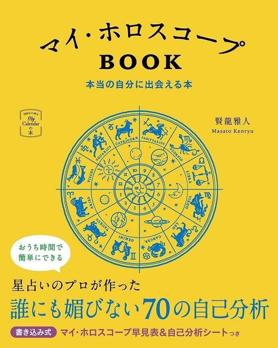 『マイ・ホロスコープBOOK 本当の自分に出会える本』:著(マイカレンダーの本)!