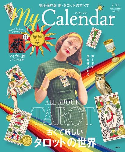 季刊『My Calendar』(2021 Summer)夏号 発売中!!