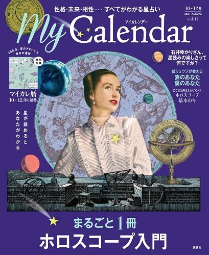 季刊『My Calendar』(2021 Autumn)秋号 発売中!!