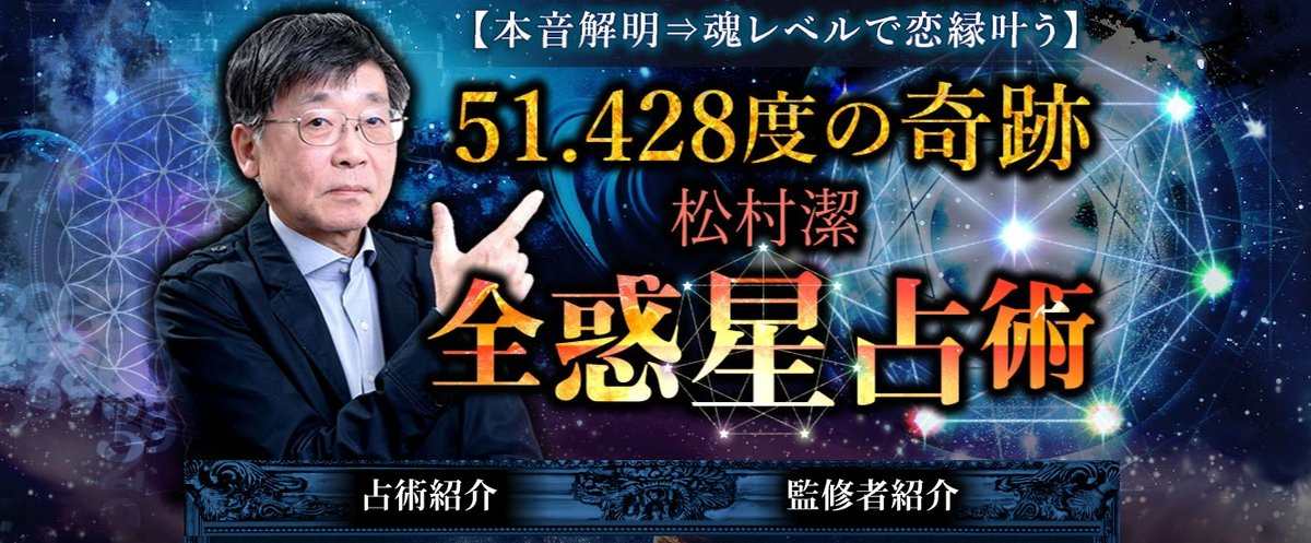 松村潔◆全惑星占術【本音解明⇒魂レベルで恋縁叶う】51.428度の奇跡