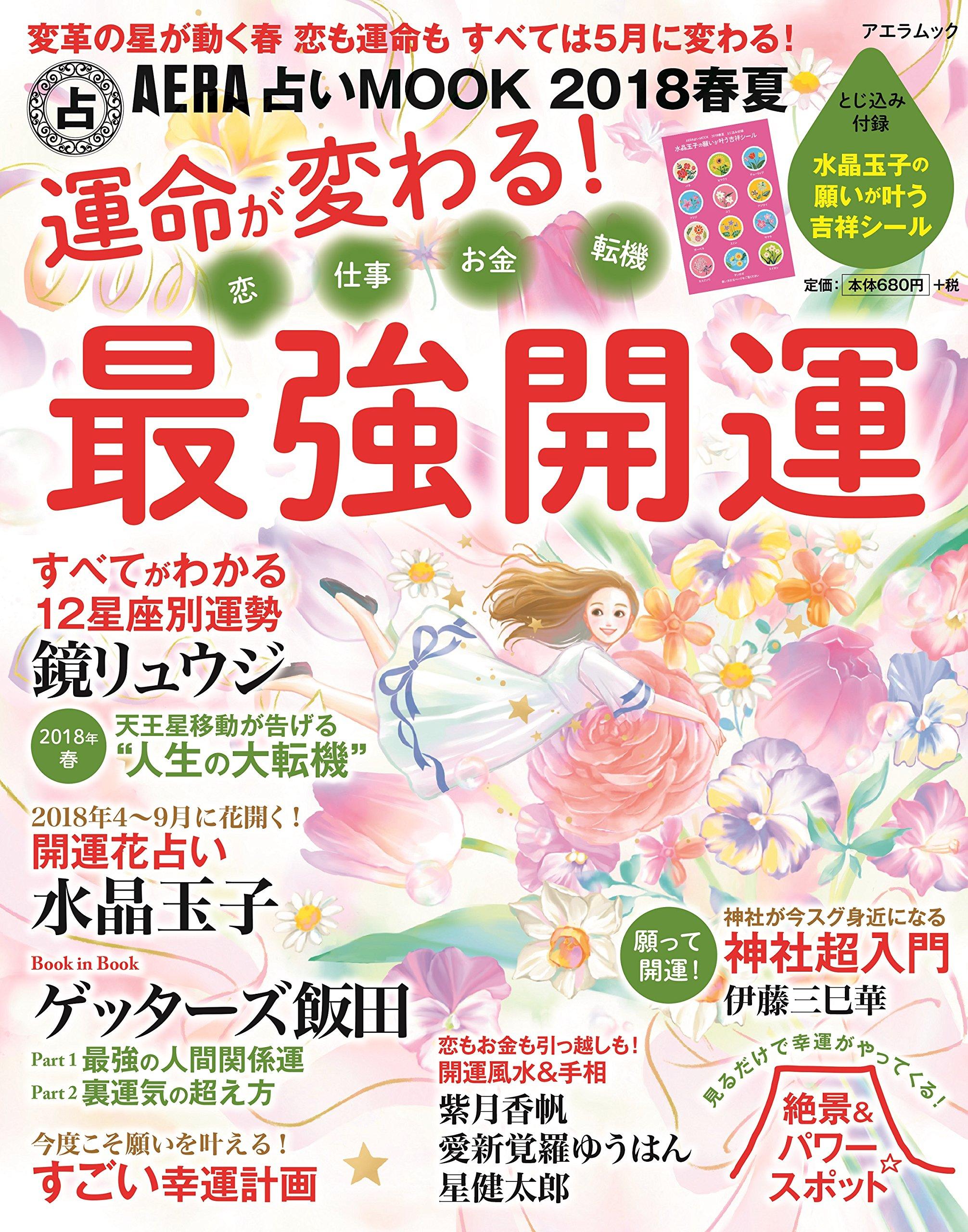 占いMOOK 【2018春夏】 運命が変わる! 最強開運 (AERAムック)!