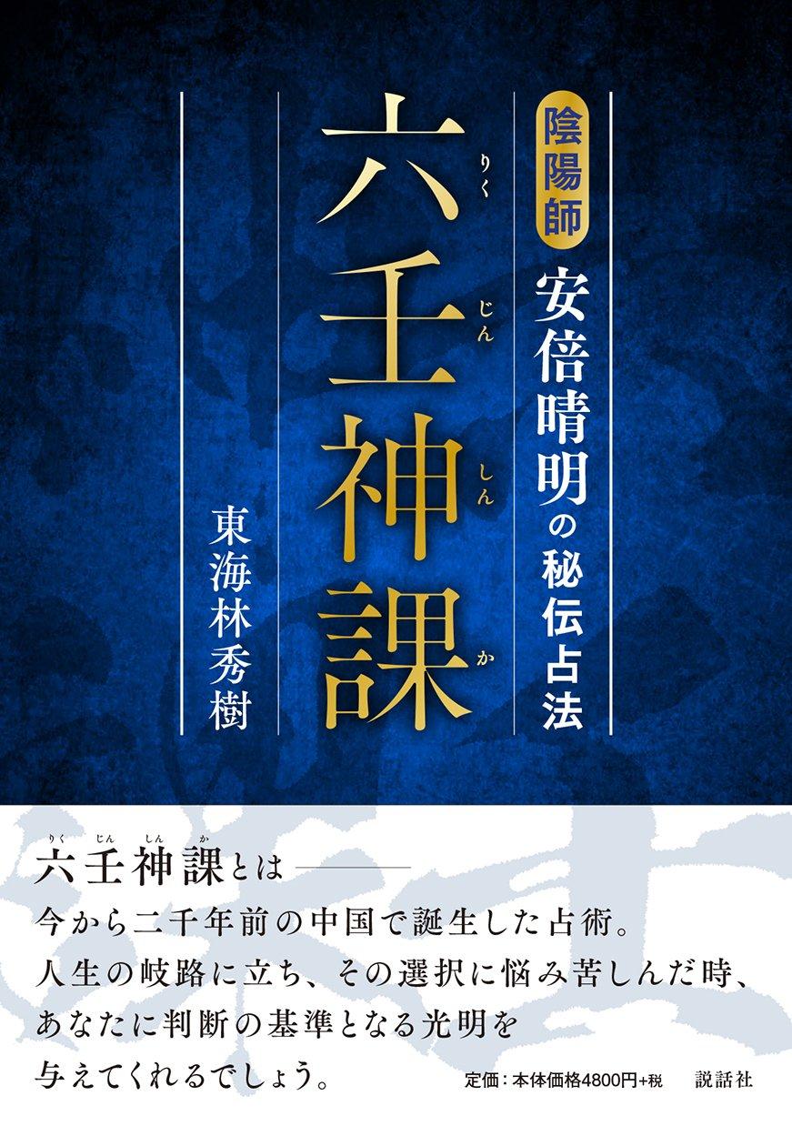 六壬神課(りくじんしんか) 陰陽師安倍晴明の秘伝占法!