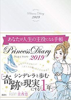 『Princess Diary 2019』!