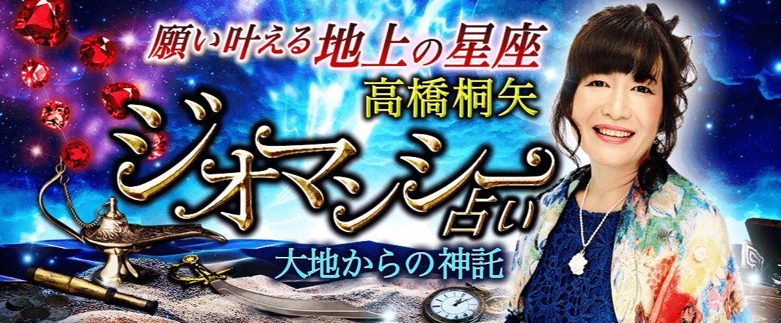 【願い叶える地上の星座】高橋桐矢 ジオマンシー占い~大地からの神託