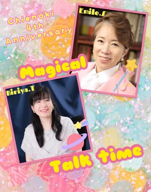 エミール先生&桐矢先生の 春のマジカル・トークタイム!