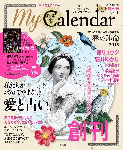 雑誌『My Calendar』購入完全ガイド!