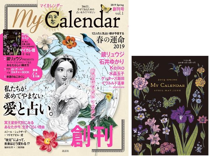 季刊『My Calendar』創刊号(2019 Spring)内容と次号予告!