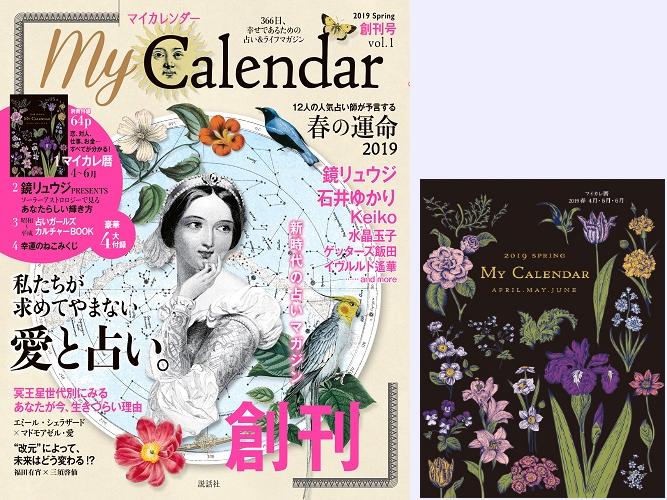 季刊『My Calendar』創刊号(2019 Spring)重版できました!!