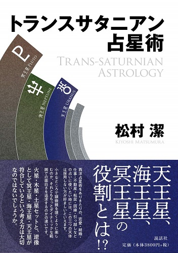 トランスサタニアン占星術!